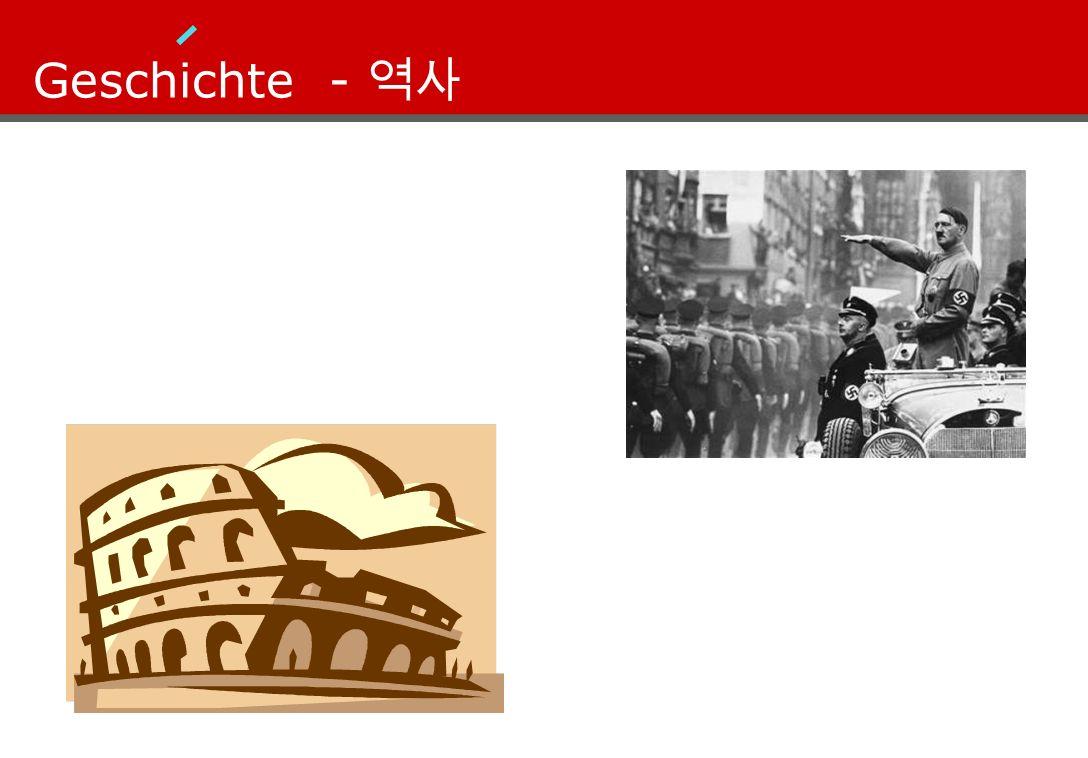 Geschichte - 역사