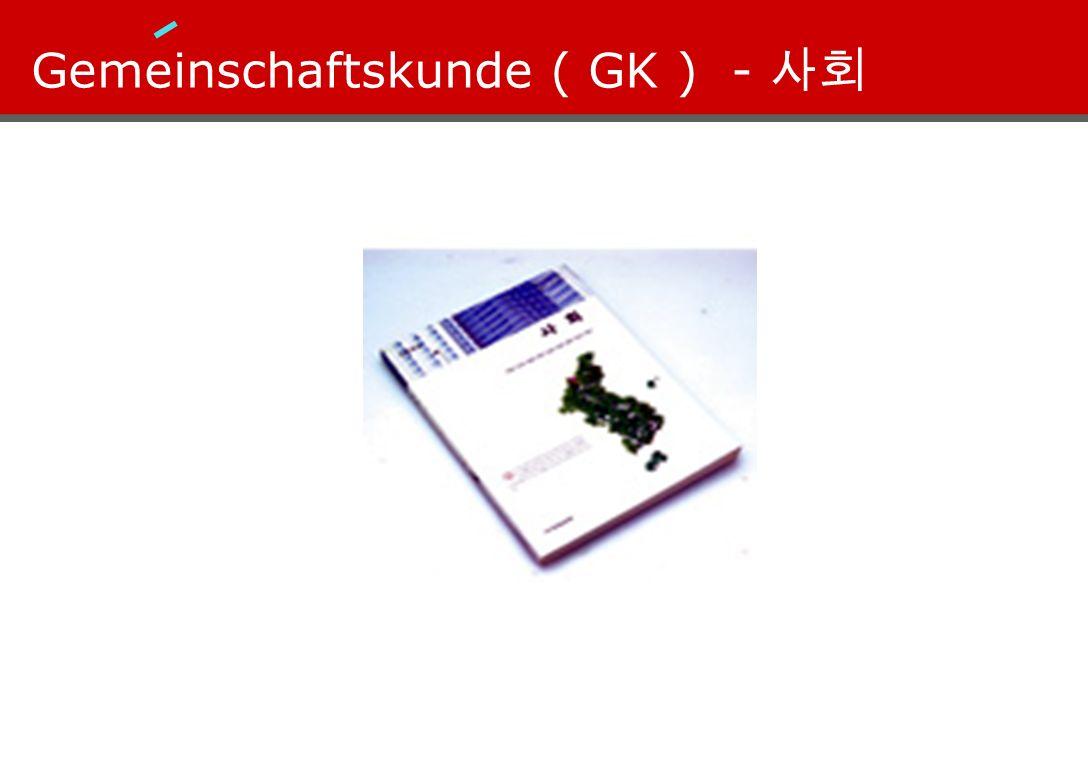 Gemeinschaftskunde ( GK ) - 사회