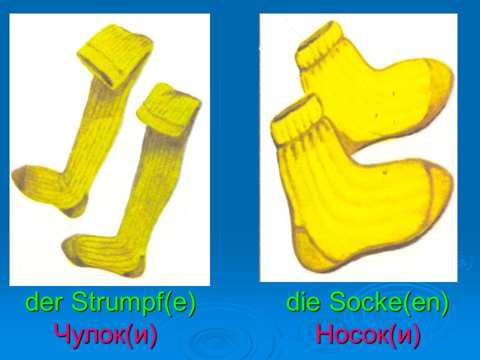 der Strumpf(e) die Socke(en) Чулок(и) Носок(и)
