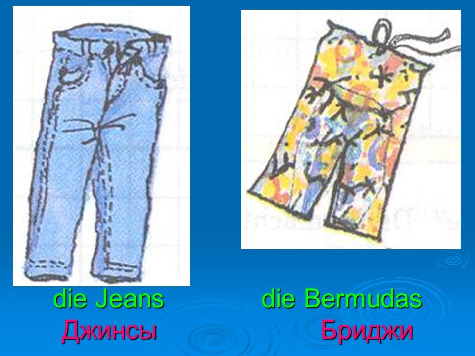die Jeans die Bermudas Джинсы Бриджи