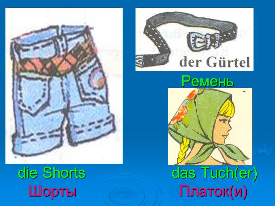 Ремень die Shorts das Tuch(er) Шорты Платок(и)