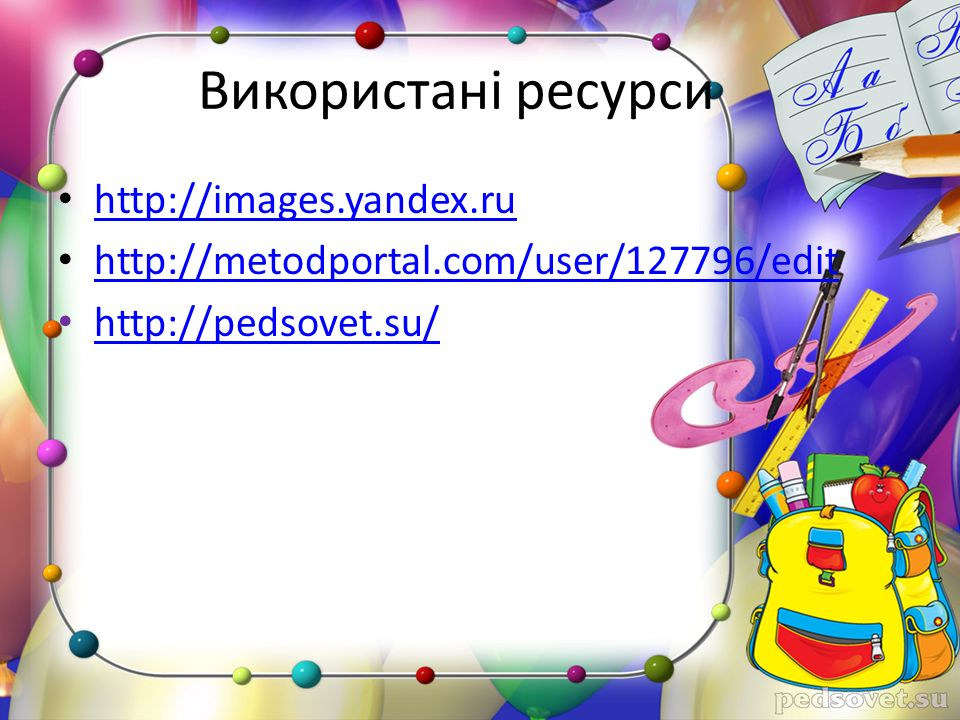 Використані ресурси http://images.yandex.ru