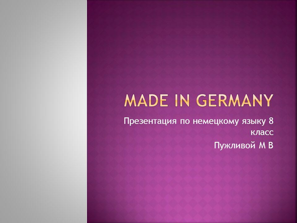 Презентация по немецкому языку 8 класс Пужливой М В