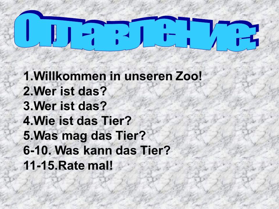 Оглавление: 1.Willkommen in unseren Zoo! 2.Wer ist das 3.Wer ist das