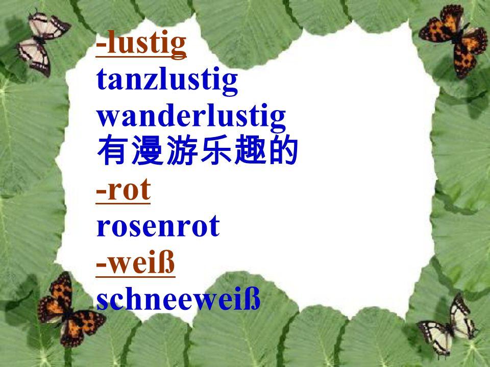 -lustig tanzlustig wanderlustig 有漫游乐趣的 -rot rosenrot -weiß schneeweiß