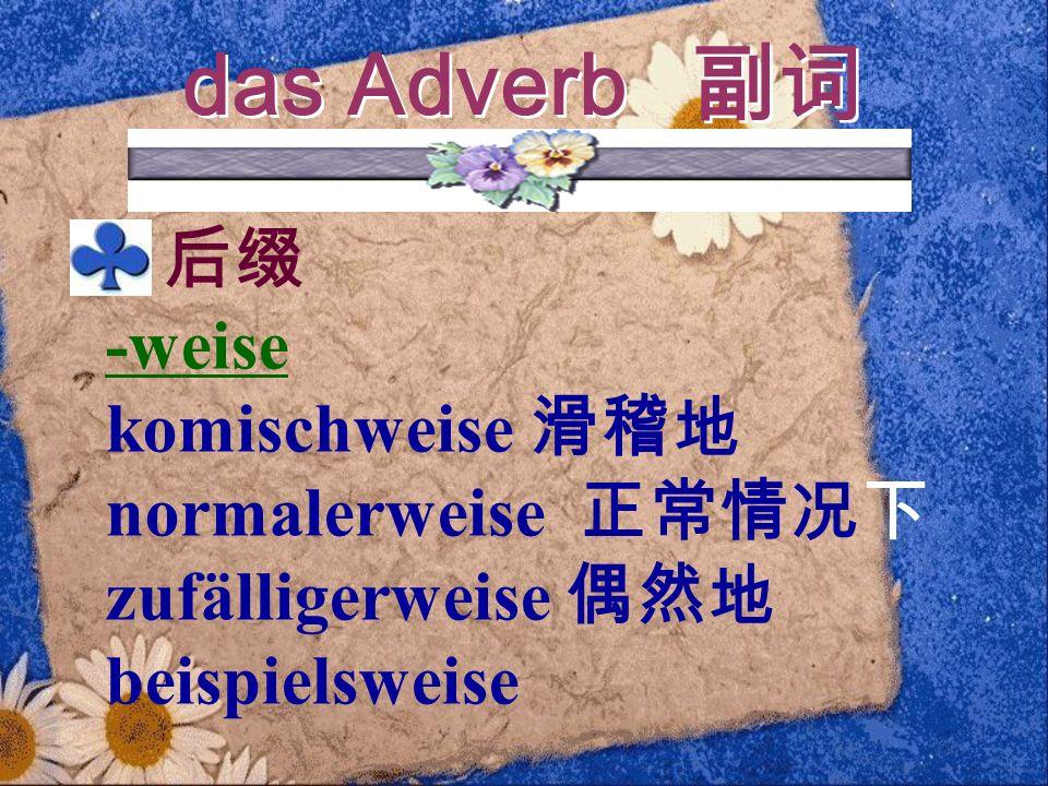 das Adverb 副词 后缀 -weise komischweise 滑稽地 normalerweise 正常情况下