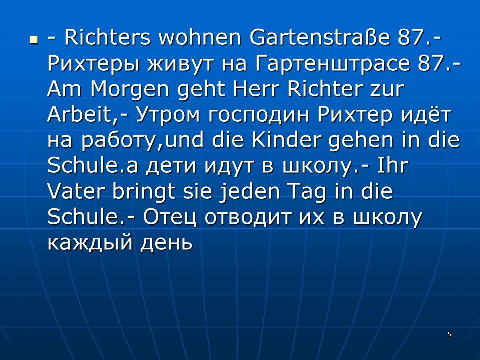 - Richters wohnen Gartenstraße 87. - Рихтеры живут на Гартенштрасе 87