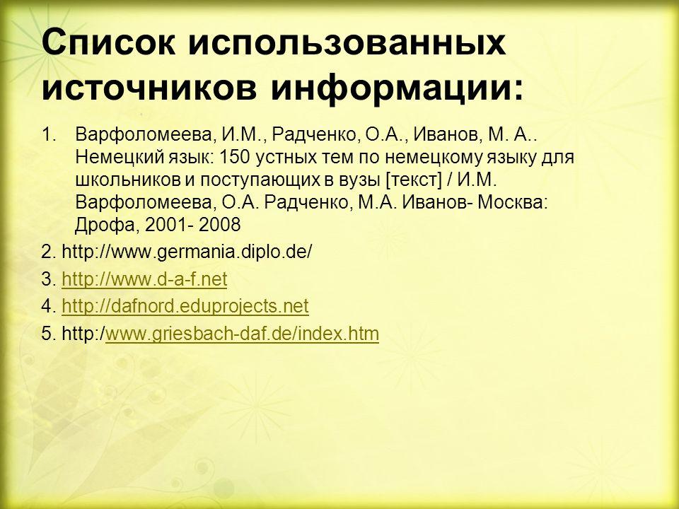 Список использованных источников информации: