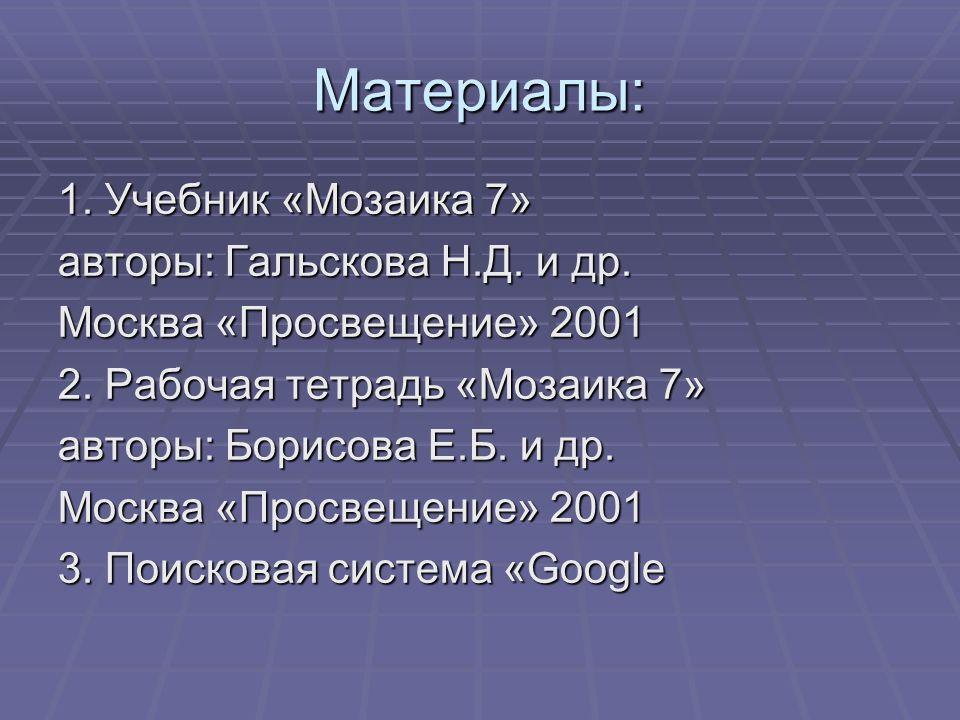 Материалы: 1. Учебник «Мозаика 7» авторы: Гальскова Н.Д. и др.