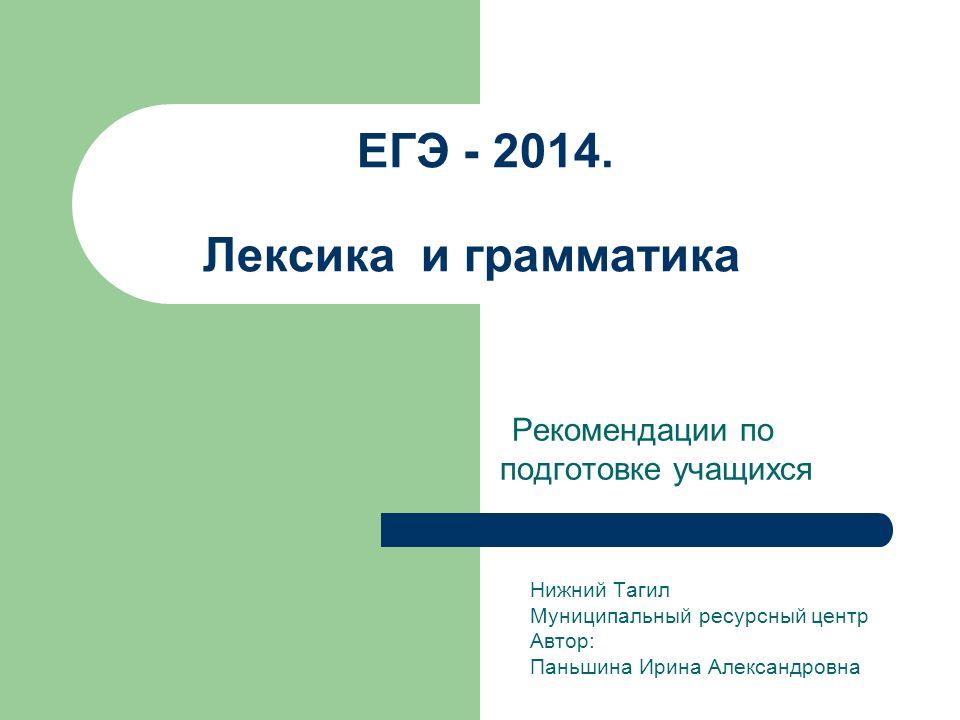 ЕГЭ - 2014. Лексика и грамматика