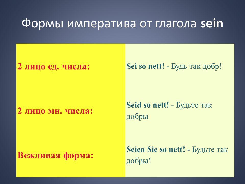 Формы императива от глагола sein