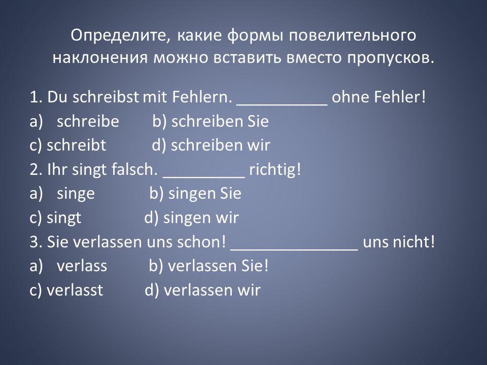 Определите, какие формы повелительного наклонения можно вставить вместо пропусков.