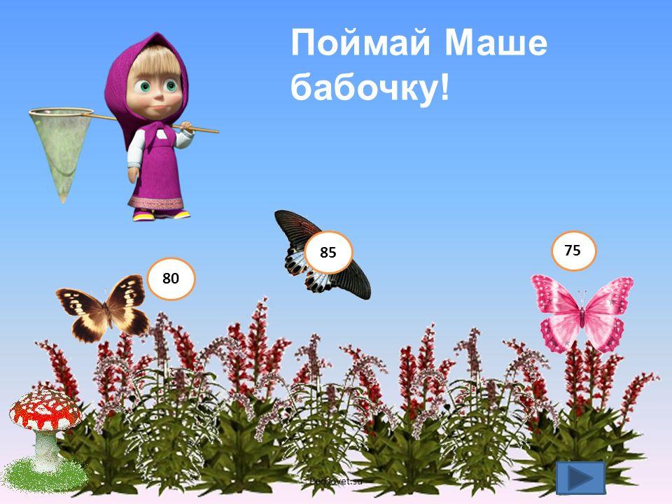 Поймай Маше бабочку! 85 75 80 Pedsovet.su