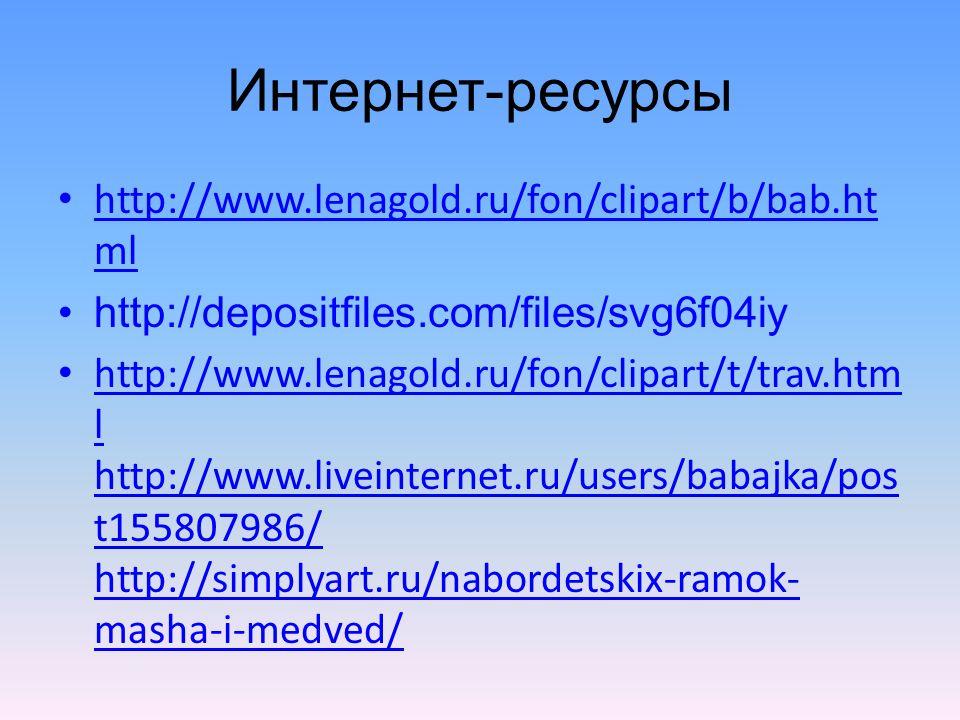 Интернет-ресурсы http://www.lenagold.ru/fon/clipart/b/bab.html