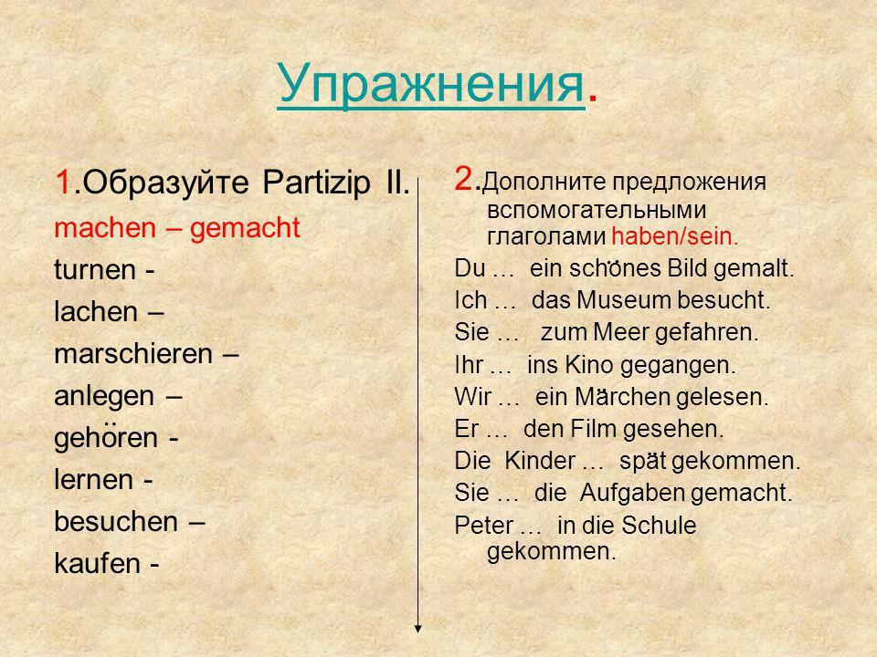 Упражнения. 1.Образуйте Partizip II.