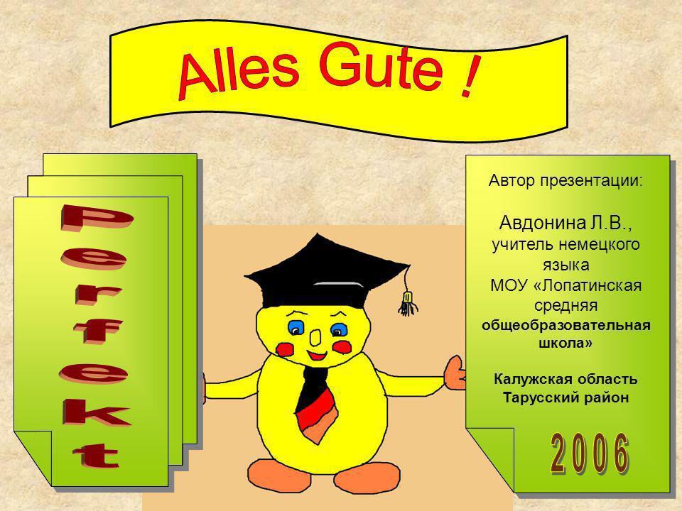 Alles Gute ! Perfekt 2006 Авдонина Л.В., Автор презентации: