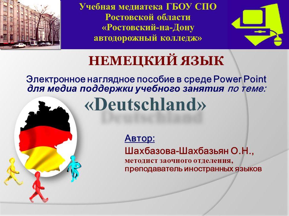 «Deutschland» НЕМЕЦКИЙ ЯЗЫК Учебная медиатека ГБОУ СПО