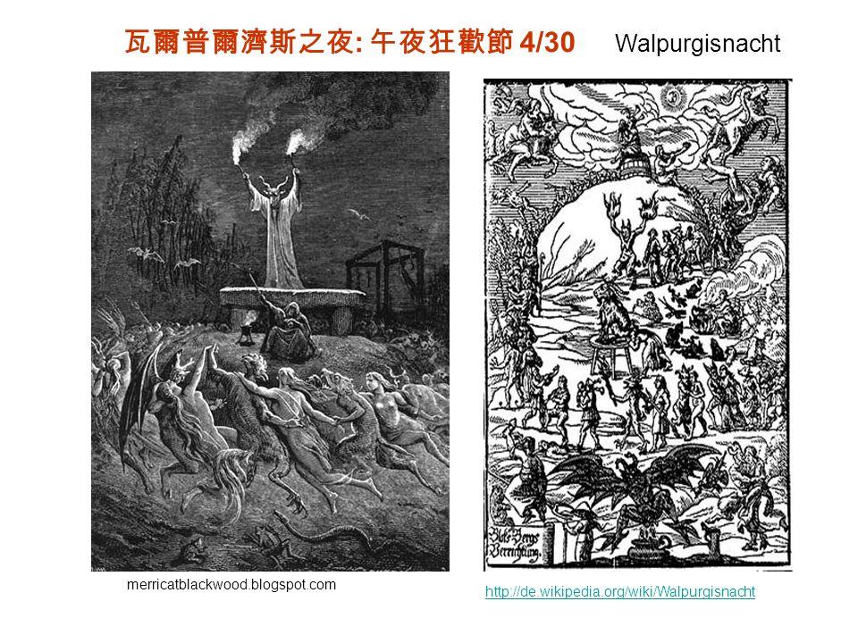瓦爾普爾濟斯之夜: 午夜狂歡節 4/30 Walpurgisnacht