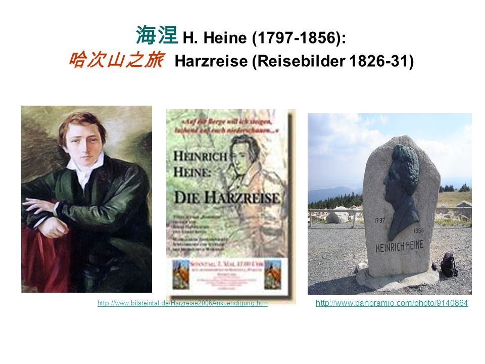 海涅 H. Heine (1797-1856): 哈次山之旅 Harzreise (Reisebilder 1826-31)