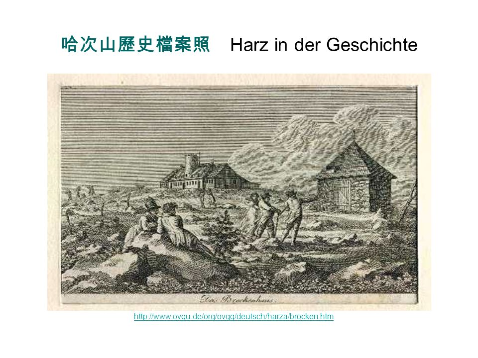 哈次山歷史檔案照 Harz in der Geschichte