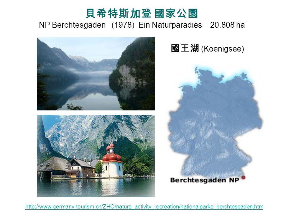 貝希特斯加登 國家公園 NP Berchtesgaden (1978) Ein Naturparadies 20.808 ha