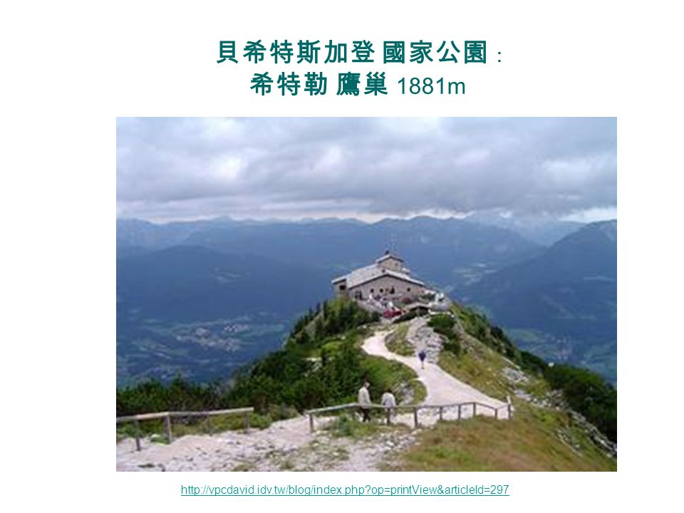 貝希特斯加登 國家公園: 希特勒 鷹巢 1881m http://vpcdavid.idv.tw/blog/index.php op=printView&articleId=297