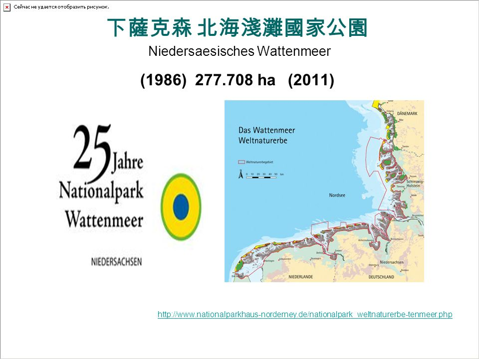 下薩克森 北海淺灘國家公園 Niedersaesisches Wattenmeer (1986) 277.708 ha (2011)