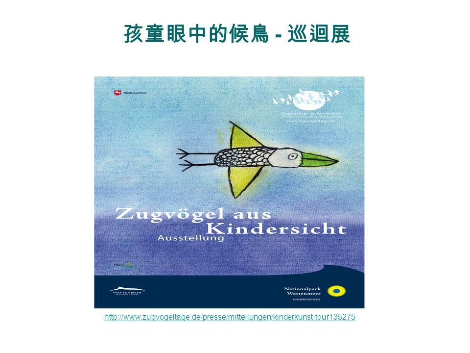 孩童眼中的候鳥 - 巡迴展 http://www.zugvogeltage.de/presse/mitteilungen/kinderkunst-tour135275