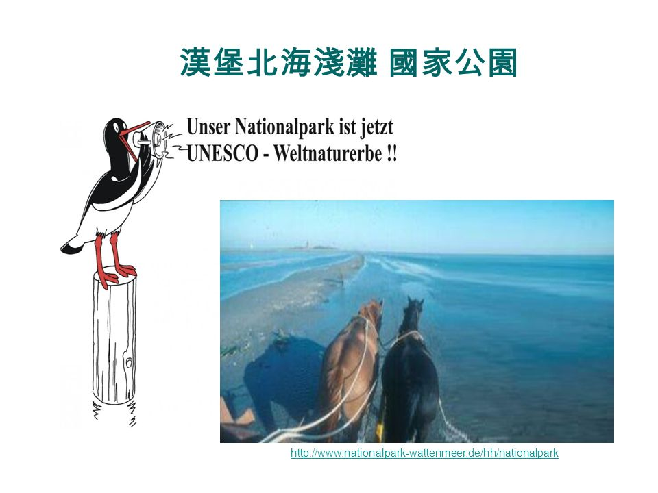 漢堡北海淺灘 國家公園 http://www.nationalpark-wattenmeer.de/hh/nationalpark