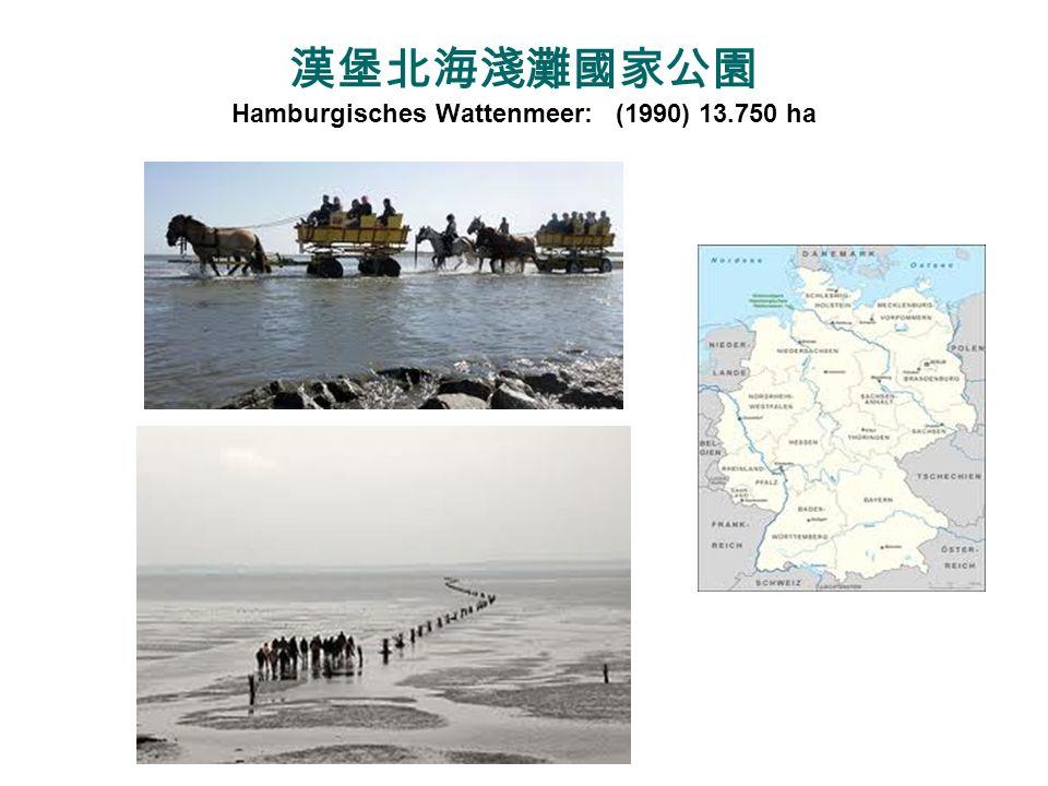 漢堡北海淺灘國家公園 Hamburgisches Wattenmeer: (1990) 13.750 ha