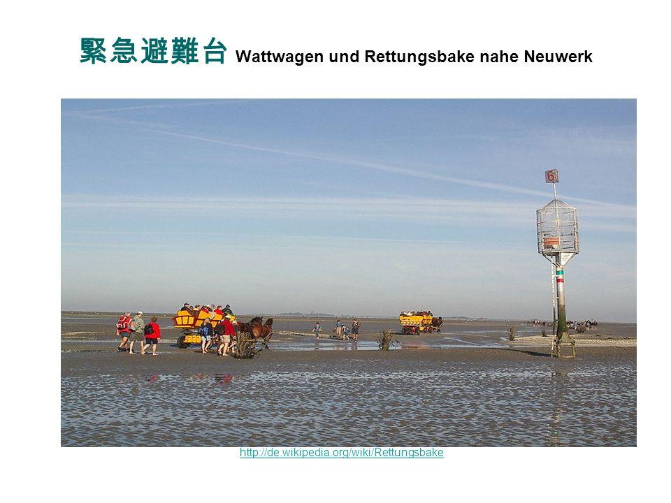 緊急避難台 Wattwagen und Rettungsbake nahe Neuwerk