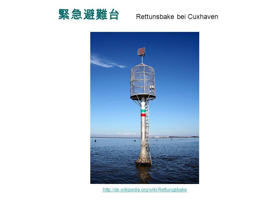 緊急避難台 Rettunsbake bei Cuxhaven