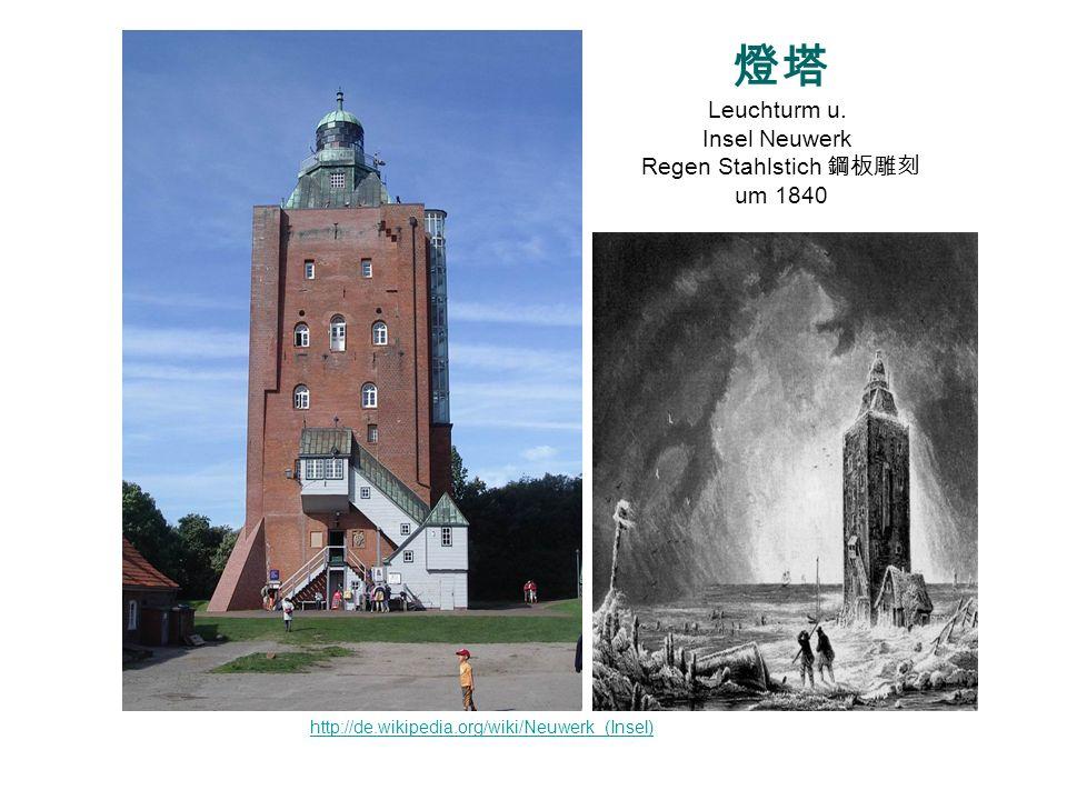 燈塔 Leuchturm u. Insel Neuwerk Regen Stahlstich 鋼板雕刻 um 1840