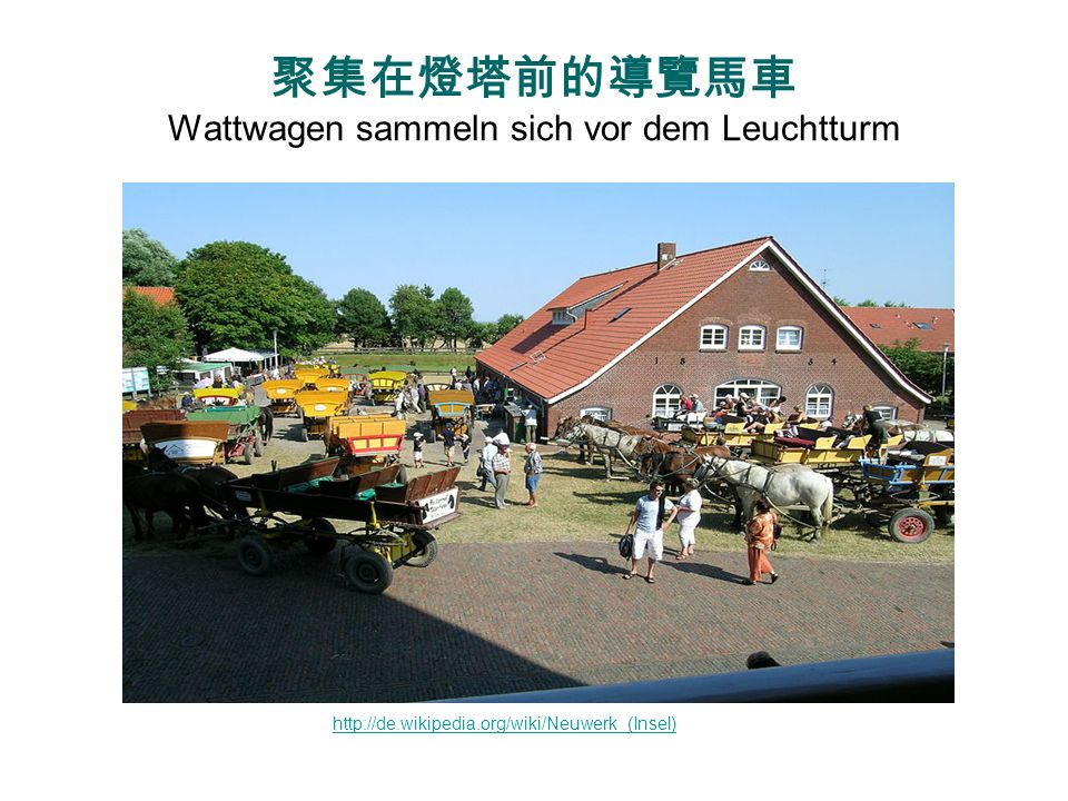 聚集在燈塔前的導覽馬車 Wattwagen sammeln sich vor dem Leuchtturm