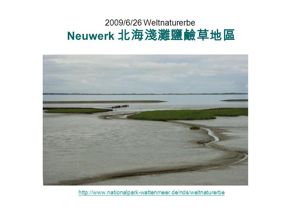 2009/6/26 Weltnaturerbe Neuwerk 北海淺灘鹽鹼草地區 http://www.nationalpark-wattenmeer.de/nds/weltnaturerbe