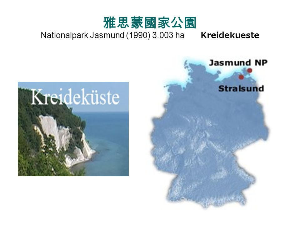 雅思蒙國家公園 Nationalpark Jasmund (1990) ha Kreidekueste