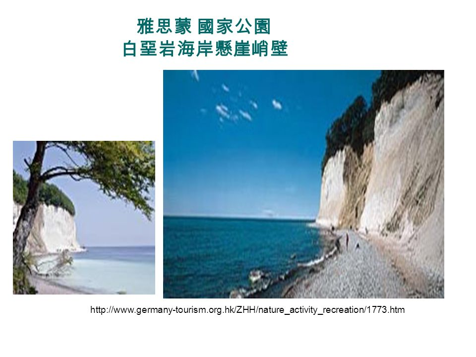 雅思蒙 國家公園 白堊岩海岸懸崖峭壁 http://www.germany-tourism.org.hk/ZHH/nature_activity_recreation/1773.htm