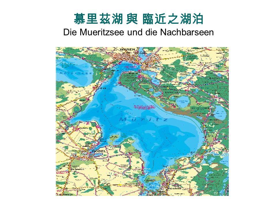 慕里茲湖 與 臨近之湖泊 Die Mueritzsee und die Nachbarseen