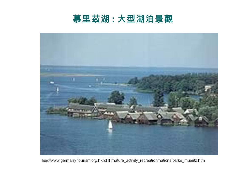 慕里茲湖 : 大型湖泊景觀 http://www.germany-tourism.org.hk/ZHH/nature_activity_recreation/nationalparke_mueritz.htm.