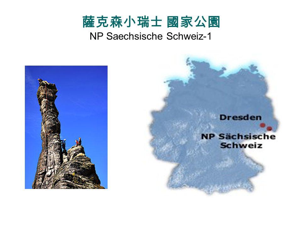 薩克森小瑞士 國家公園 NP Saechsische Schweiz-1