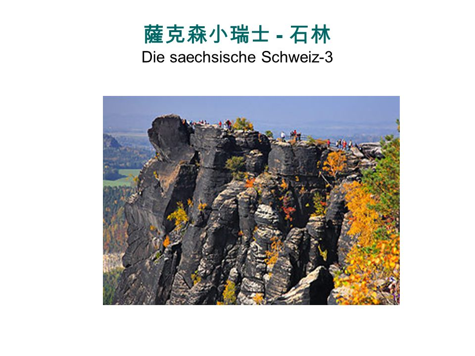 薩克森小瑞士 - 石林 Die saechsische Schweiz-3