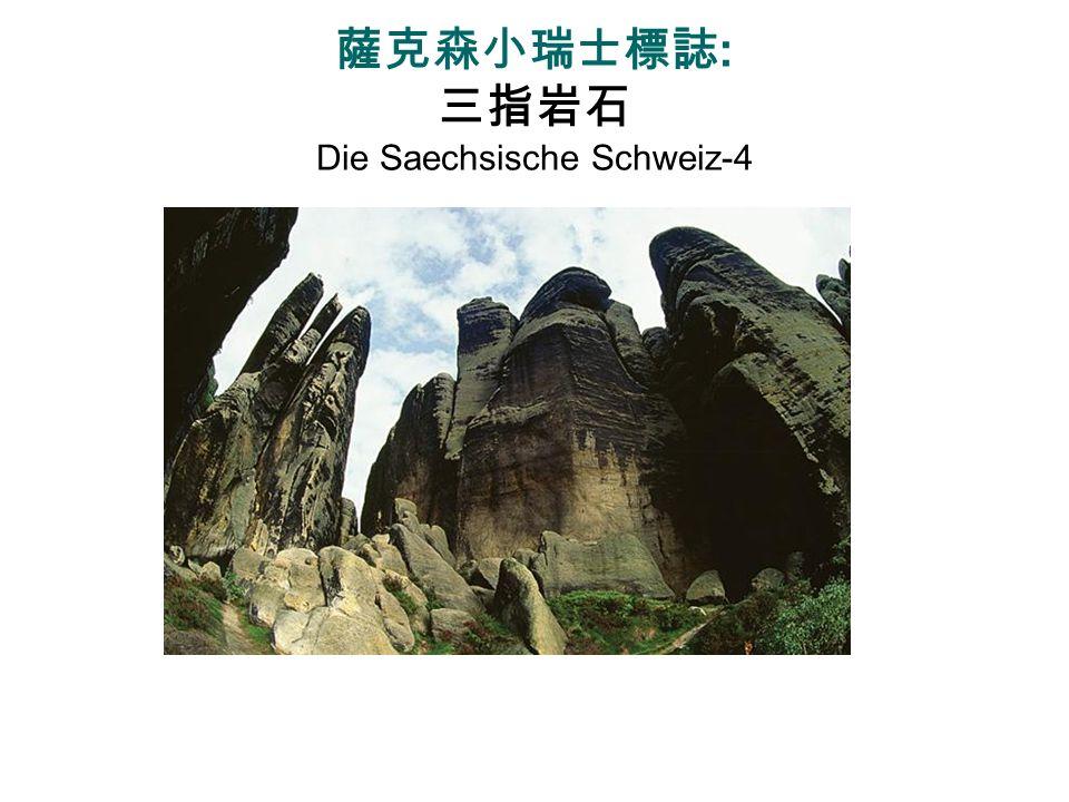 薩克森小瑞士標誌: 三指岩石 Die Saechsische Schweiz-4