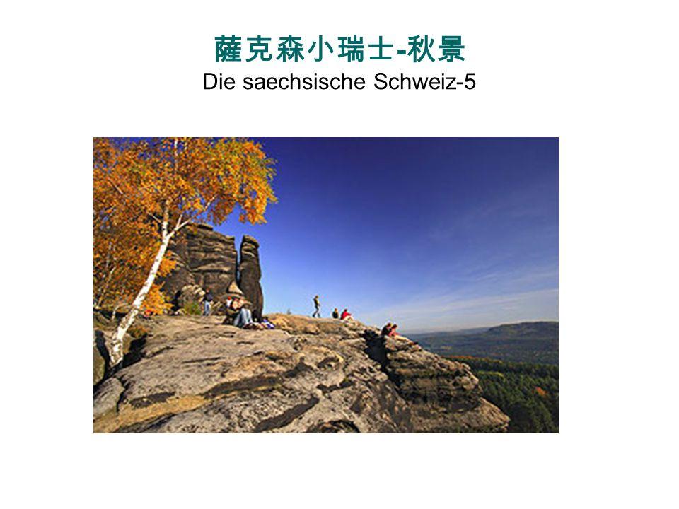 薩克森小瑞士-秋景 Die saechsische Schweiz-5