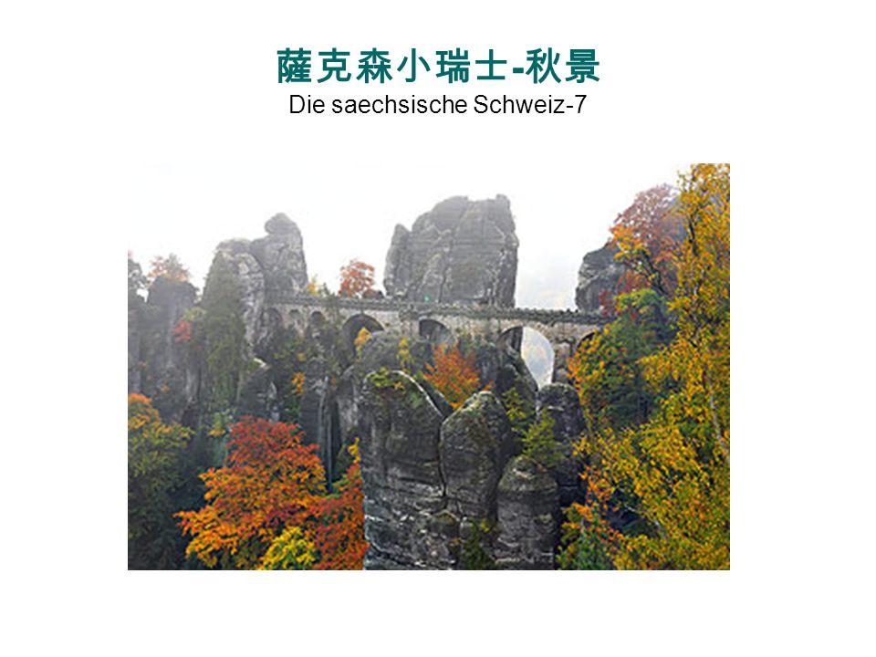 薩克森小瑞士-秋景 Die saechsische Schweiz-7