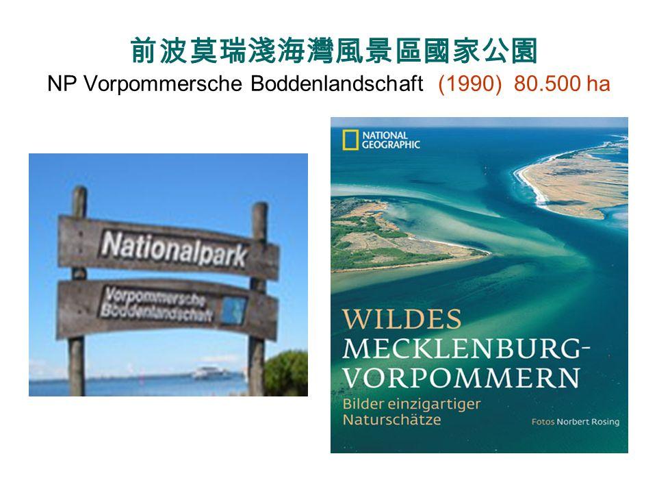 前波莫瑞淺海灣風景區國家公園 NP Vorpommersche Boddenlandschaft (1990) 80.500 ha
