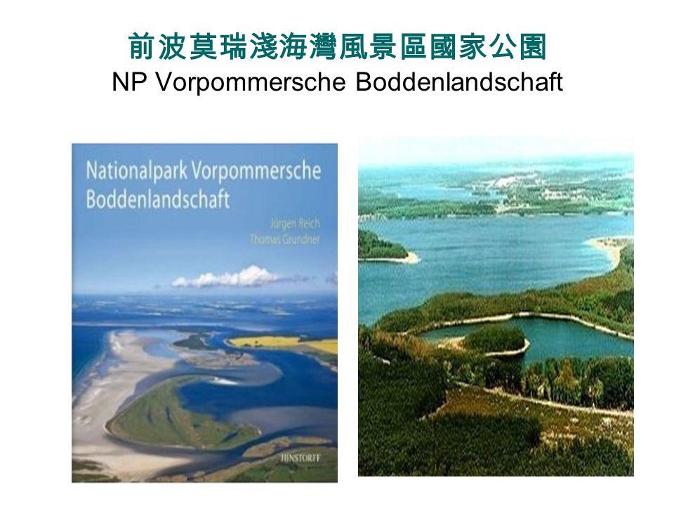 前波莫瑞淺海灣風景區國家公園 NP Vorpommersche Boddenlandschaft