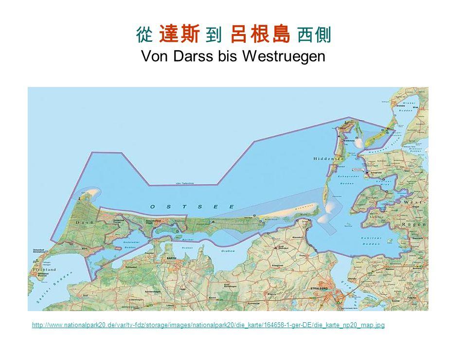 從 達斯 到 呂根島 西側 Von Darss bis Westruegen