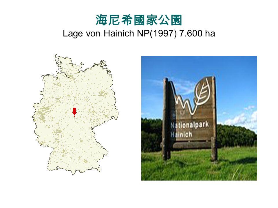 海尼希國家公園 Lage von Hainich NP(1997) 7.600 ha