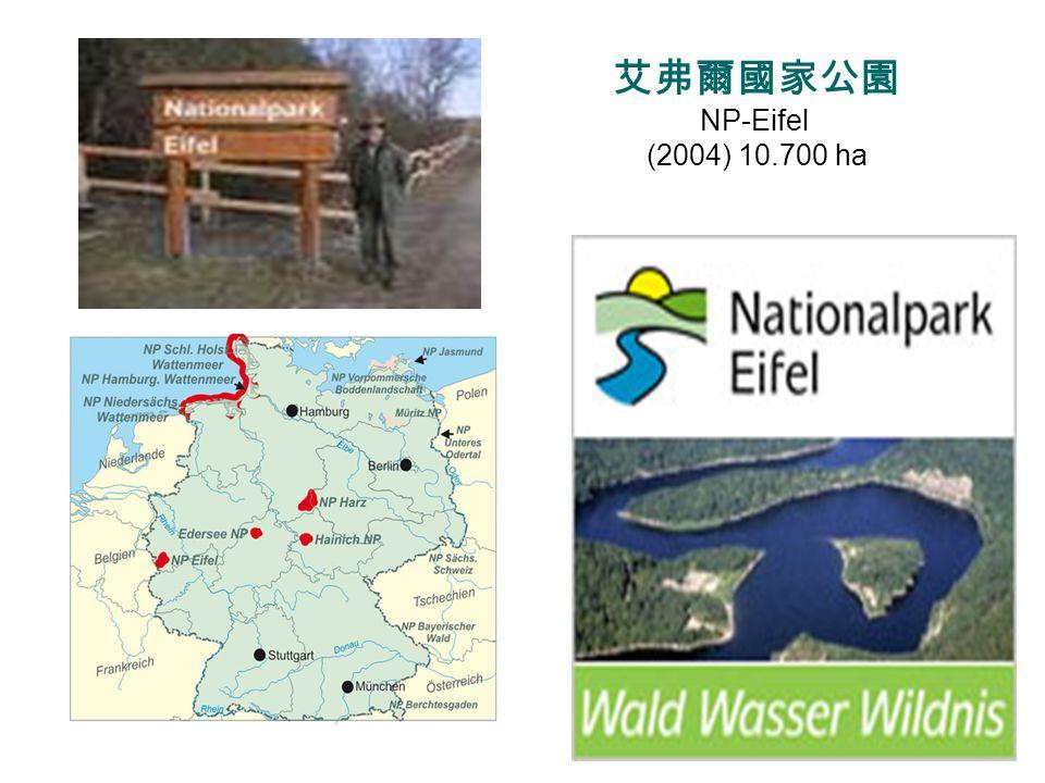 艾弗爾國家公園 NP-Eifel (2004) 10.700 ha
