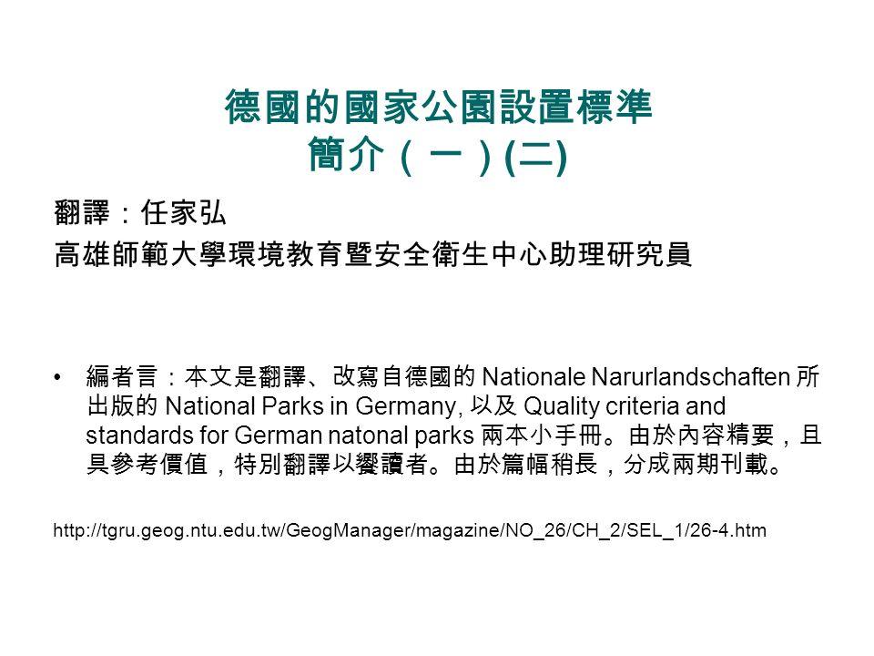 德國的國家公園設置標準 簡介(一)(二) 翻譯:任家弘 高雄師範大學環境教育暨安全衛生中心助理研究員